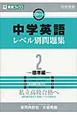 中学英語 レベル別問題集 標準編 CD付 (2)