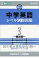 中学英語 レベル別問題集 難関編 CD付 (3)