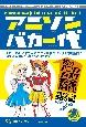 アニソン バカ一代 永久保存版! 60年代からゼロ年代まで!アニメ&特撮ソング史上最
