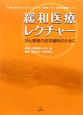 緩和医療レクチャー がん患者の症状緩和のために 京都大学がんプロフェッショナル養成プラン緩和医療医