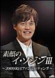 素顔のイ・ソジンIII ~2009来日ファンミーティング~