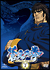 蒼天の拳 DVD-SET 2[GNBA-5078][DVD] 製品画像