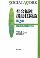 社会福祉援助技術論<第2版> 相談援助の基盤と方法