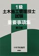 1級 土木施工管理技士試験 重要事項集<第3版>