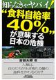 """""""食料自給率40%""""が意味する日本の危機 知らなきゃヤバイ!"""