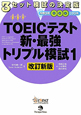 TOEICテスト 新・最強トリプル模試<改定新版> CD付 3セット模試の決定版(1)
