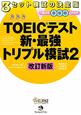 TOEICテスト 新・最強トリプル模試<改定新版> CD付 3セット模試の決定版(2)
