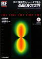 電磁界シミュレータで学ぶ 高周波の世界<改訂版> CD-ROM付 高速ディジタル時代に対応した回路設計者の基礎知識
