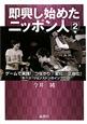 即興し始めたニッポン人 ゲームで実践!「つながり」「変化」「正当化」 キース・ジョンストンのインプロ (2)