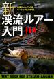 新・渓流ルアー入門 トラウトアングラーに贈る渓流のベーシック集。
