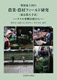 農業・農村フィールド研究 発展途上国の 東京農大手法 タイの事例分析から