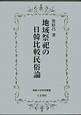 地域祭祀の日韓比較民俗論