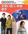 お笑い芸人・俳優 歌手 職場体験完全ガイド20 エンターテインメントの仕事