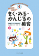 きく・みる・かんじるの療育 はじめてみよう 発達障がいと子育てを考える本4 自閉症スペクトラムを中心に