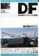 鉄道車輌ディテール・ファイル 飯田線のED19 RM MODELS ARCHIVE(9)
