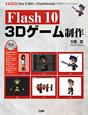Flash10 3Dゲーム制作 CD-ROM付き Flex3 SDKとFlash Developで3