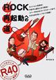 ROCK 再起動への道 R40 ロックおやじのセッション奮闘記
