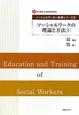 ソーシャルワークの理論と方法 新・社会福祉士養成課程対応(1)