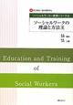 ソーシャルワークの理論と方法 新・社会福祉士養成課程対応(2)