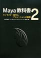 Maya教科書 キャラクター制作&アニメーションの基礎 これで大丈夫!(2)