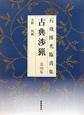 古典渉猟 石飛博光臨書集<新装版> 木簡 残紙 (4)