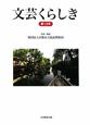 文芸くらしき 倉敷市民文学賞作品集 (13)