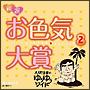 大沢悠里のゆうゆうワイド 新選 お色気大賞(2)