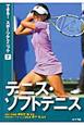 テニス・ソフトテニス できる!スポーツテクニック7