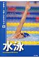 水泳 できる!スポーツテクニック8