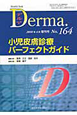 Derma. 2010.4増刊号 小児皮膚診療パーフェクトガイド Monthly Book(164)