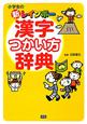 漢字つかい方辞典 小学生の新・レインボー