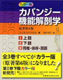 カパンジー機能解剖学<カラー版・原著第6版> 全3巻