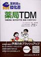薬局TDM 薬剤師の強化書 『疑義照会』『副作用の予見・回避』に活用できる!