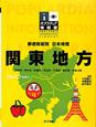 関東地方 都道府県別 日本地理