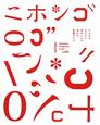 ニホンゴロゴ ひらがなカタカナ漢字による様々な業種のロゴ