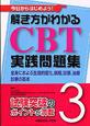 今日からはじめよう!解き方がわかるCBT実践問題集 全身におよぶ生理的変化、病態、診断、治療、診療の基本 (3)