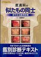 皮膚科の似たもの同士 目でみる鑑別診断