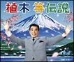 植木等伝説(DVD付)