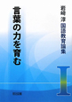言葉の力を育む 岩崎淳 国語教育論集1