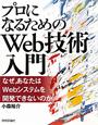 プロになるためのWeb技術入門