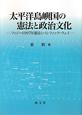 太平洋島嶼国の憲法と政治文化 フィジー1997年憲法とパシフィック・ウェイ