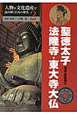 聖徳太子・法隆寺・東大寺大仏 飛鳥・奈良時代 人物や文化遺産で読み解く日本の歴史2