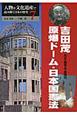 吉田茂 原爆ドーム・日本国憲法 人物や文化遺産で読み解く日本の歴史7 大正・昭和・平成時代