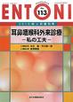 ENTONI 2010.4 増刊 耳鼻咽喉科外来診療-私の工夫- Monthly Book(113)