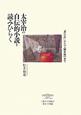 太宰治の 自伝的小説を 読みひらく 「思ひ出」から『人間失格』まで