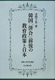 韓国「併合」前後の教育政策と日本