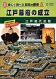 江戸幕府の成立 図解・楽しく調べる日本の歴史5 最新の資料 オールカラー