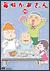 毎日かあさん10[PCBX-51240][DVD] 製品画像