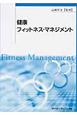 健康 フィットネス・マネジメント