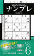 World Puzzle ナンプレ HARD いつでも、どこでも脳ストレッチ!(6)